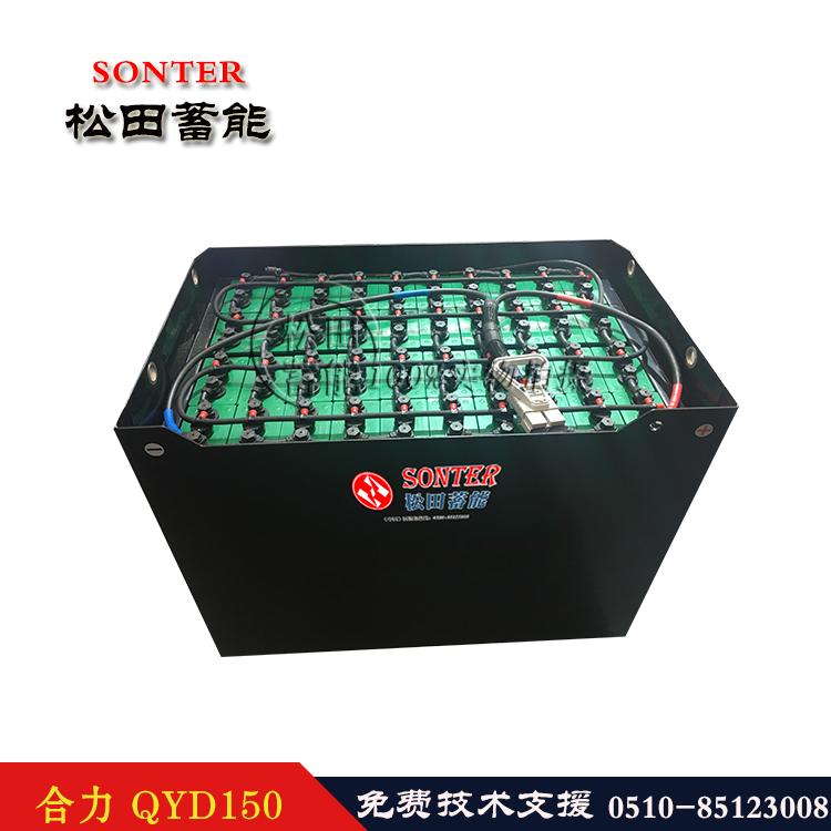 合力牵引车qyd150蓄电池80v500ah 合力15吨四支点牵引